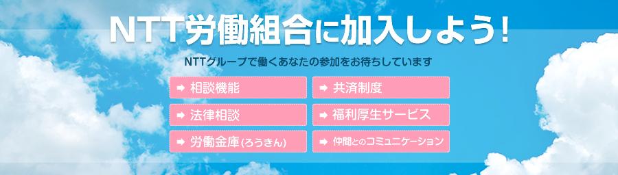 組合加入(仮)申し込み | NTT労働組合